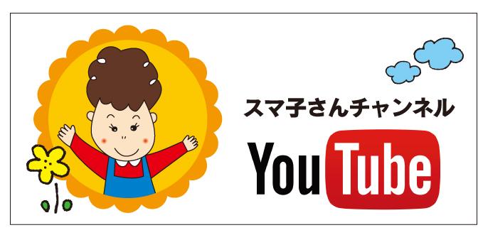 スマ子さんチャンネル